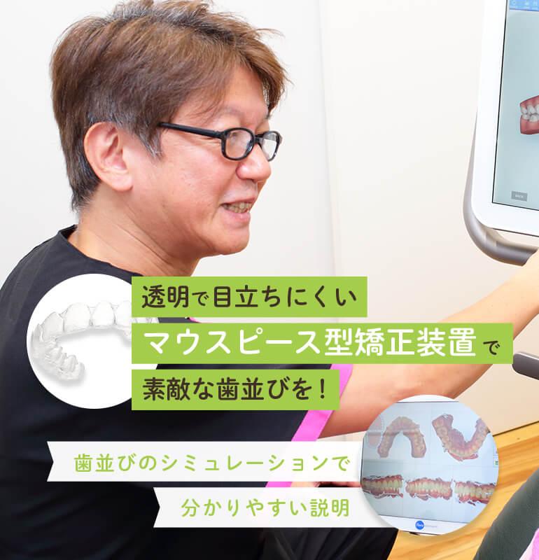 透明で目立ちにくいマウスピース型矯正装置で素敵な歯並びを!