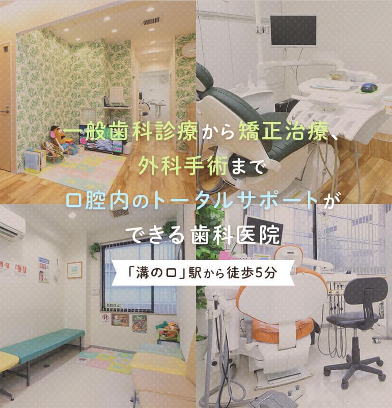 一般歯科診療から矯正治療、外科手術まで口腔内のトータルサポートができる歯科医院